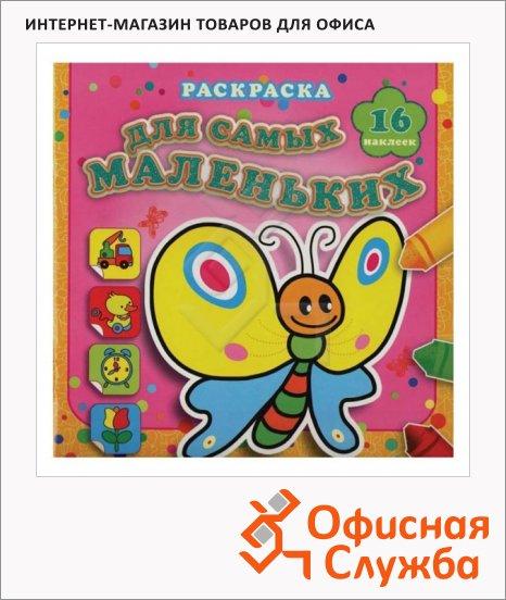 Раскраска Олма-Пресс Малышки Мотылек Сеня, 19х19см, 16 страниц, с наклейками