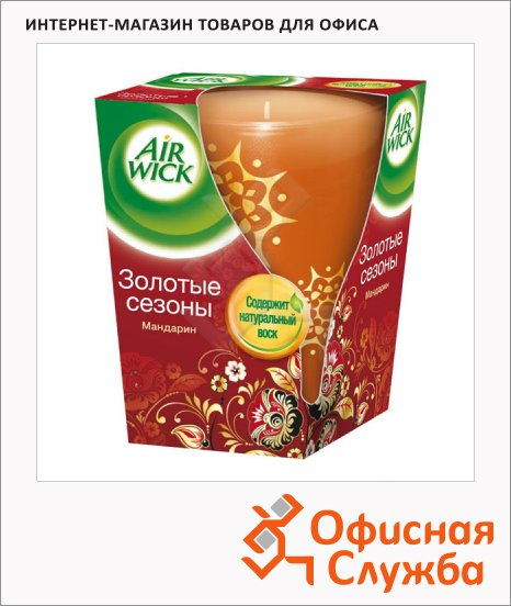 Аромасвеча Air Wick Золотые сезоны с ароматом мандарина