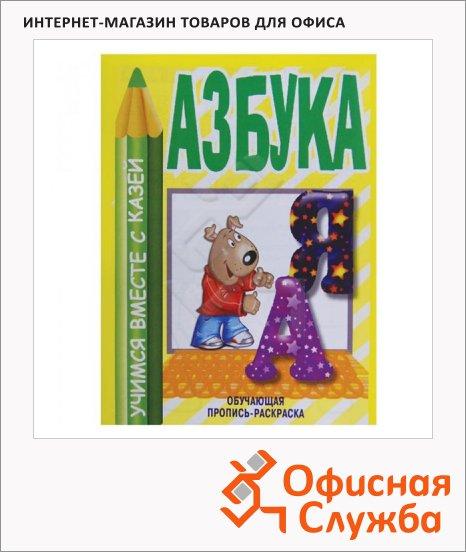 фото: Раскраска обучающая Азбука А4, 32 страницы