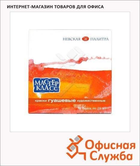 Гуашь Невская Палитра Мастер-класс 16 цветов по 20мл