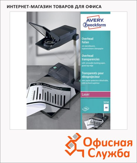 Пленка для проектора Avery Zweckform 3550-100, прозрачная, 210x297мм, 0.1мм, 100 листов, А4, для лазерной печати