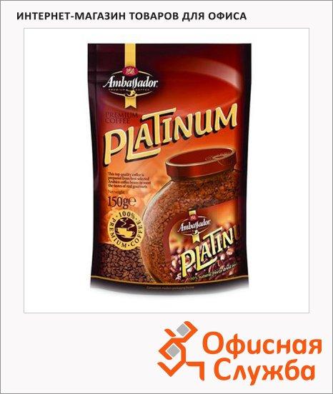 фото: Кофе растворимый Ambassador Platinum 150г пакет