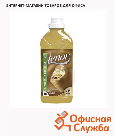 Кондиционер для белья Lenor 930мл, суперконцентрат, золотая орхидея