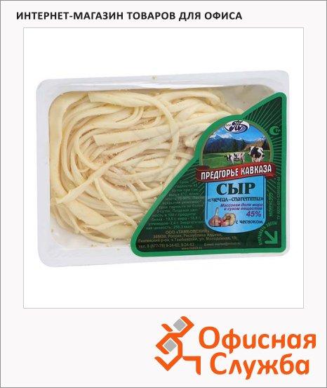 фото: Сыр Предгорье Кавказа Чечил с чесноком 45% 110г, спагетти