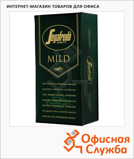Кофе в зернах Segafredo Zanetti Mild 1кг, пачка