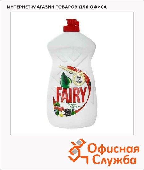 Средство для мытья посуды Fairy OXI 0.5л, гель, ягодная свежесть