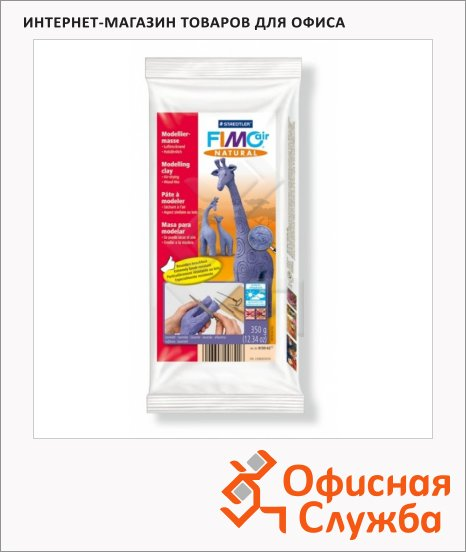 Полимерная глина Fimo Air Natural лавандовая, 350г