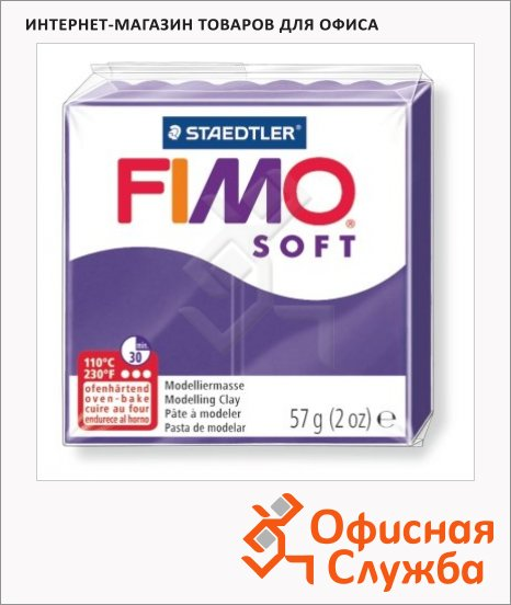 фото: Полимерная глина Fimo Soft сливовая 57г