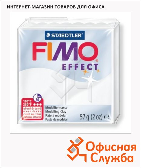 Полимерная глина Fimo Effect прозрачная, 57г