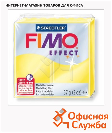 Полимерная глина Fimo Effect желтая полупрозрачная, 57г