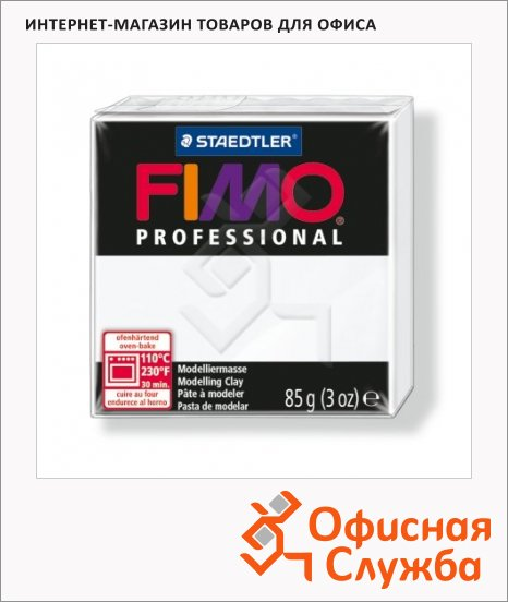 Полимерная глина Fimo Professional белая, 85г