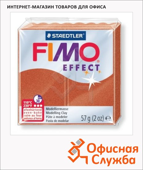 фото: Полимерная глина Fimo Effect Metallic медная 57г