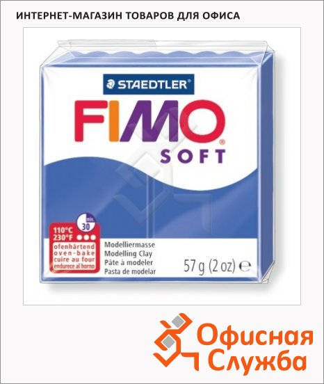 фото: Полимерная глина Fimo Soft блестящяя синяя 57г