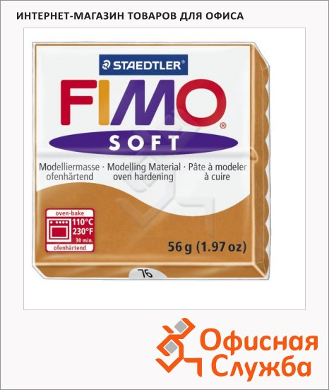 Полимерная глина Fimo Soft коньячная, 57г