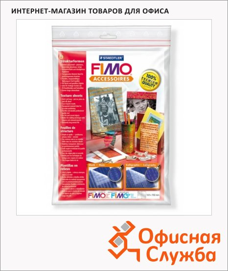 Текстурные листы для полимерной глины Fimo Музыка/Каллиграфия, 168х150мм, 2шт