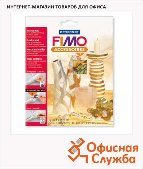 Поталь Fimo Easy Metal абалоне, 14х14см, 7 листов