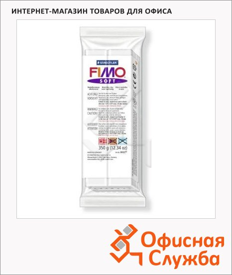 Полимерная глина Fimo Soft белая, 350г
