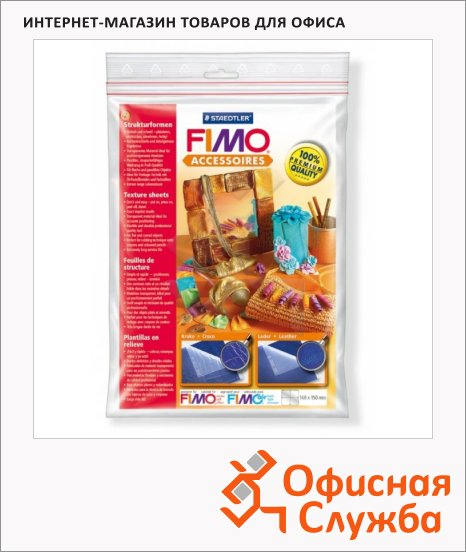 Текстурные листы для полимерной глины Fimo Крокодил/Кожа, 168х150мм, 2шт