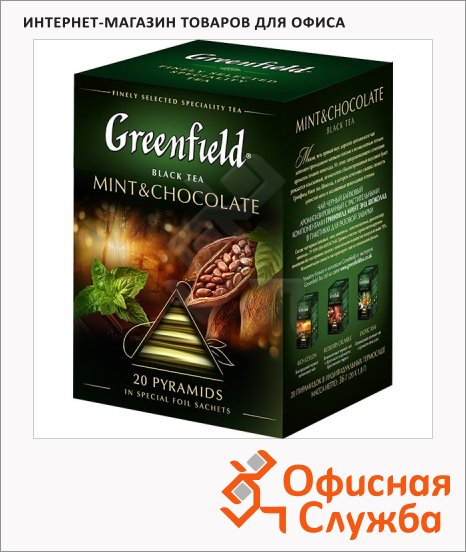 ��� Greenfield Mint and Chocolate (���� ��� �������), ������, � ����������, 20 ���������