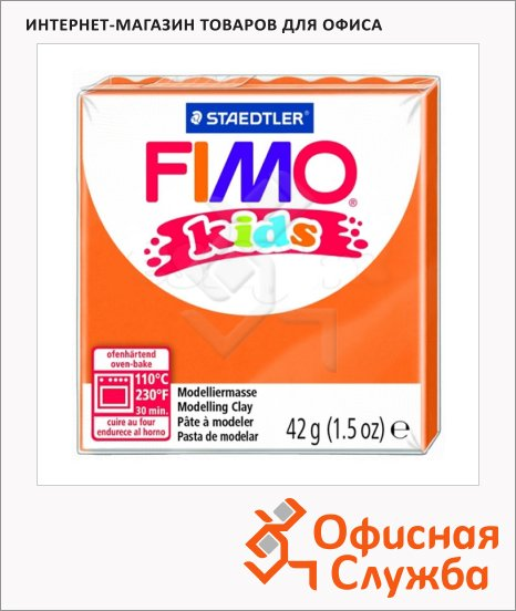 Полимерная глина Fimo Kids оранжевая, 42г