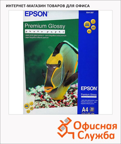 Фотобумага для струйных принтеров Epson Премиум А4, 255г/м2, глянцевая, 20 листов