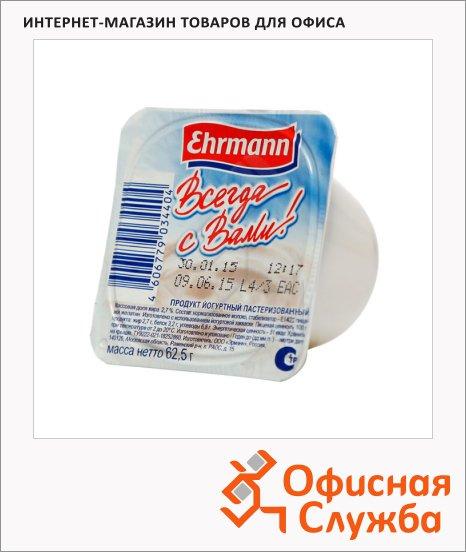 Йогурт Ehrmann всегда с вами, 2.7%, 62.5г