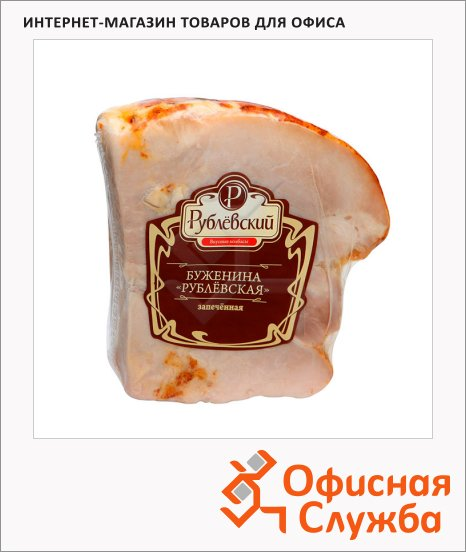 Буженина Рублевский Рублевская запеченная, кг
