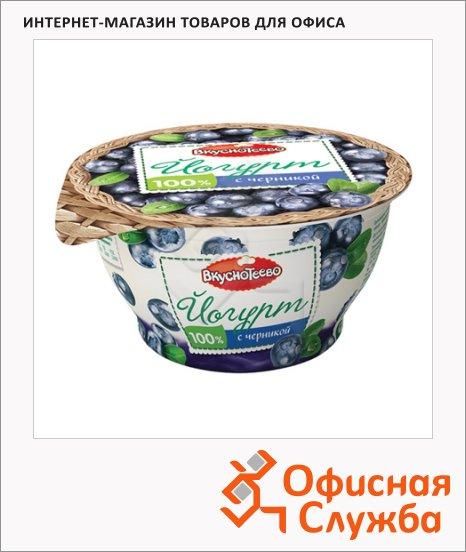фото: Йогурт Вкуснотеево черника 3.5%, 140г