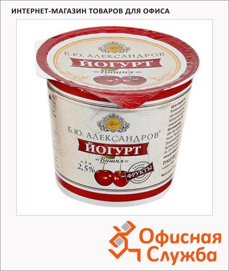 фото: Йогурт Б.ю. Александров вишня 2.5%, 125г