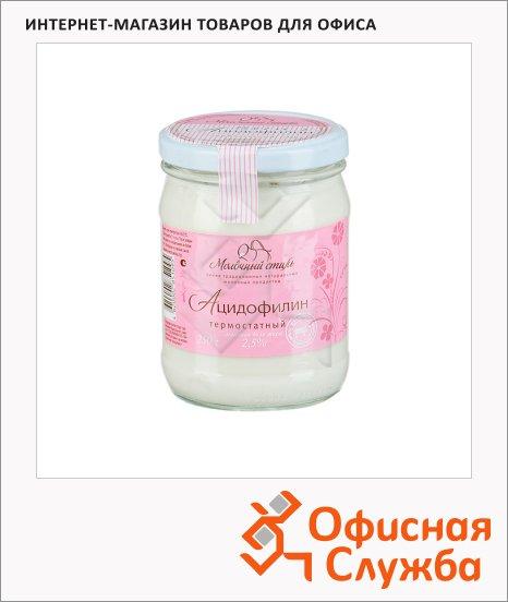фото: Ацидофилин Молочный Стиль 2.5% 250г, Молочный