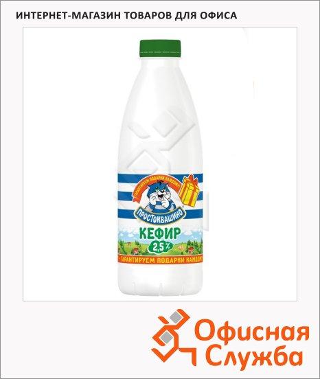 фото: Кефир Простоквашино 2.5% 930г