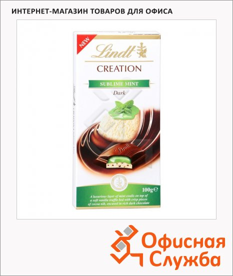 Шоколад Lindt Creation темный, 100г, с мятой