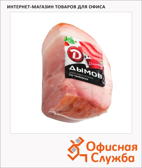 Окорок Дымов варено-копченый По-тамбовски, кг