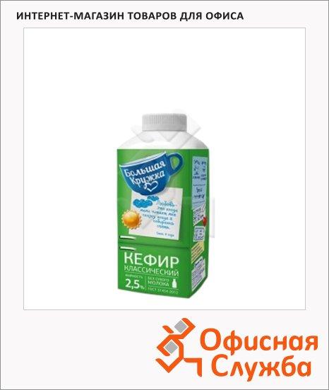 Кефир Большая Кружка 2.5%, 300г