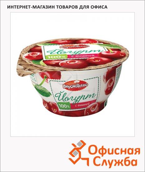 Йогурт Вкуснотеево вишня, 3.5%, 140г