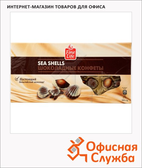фото: Конфеты Fine Life Sea Shells шоколадные ракушки 500г
