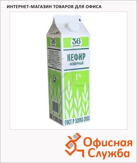 Кефир 36 Копеек 3.2%, 900г