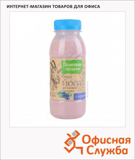 Йогурт Полезные Продукты пробиотик черника, 230г, 4.5%