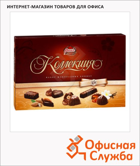 Конфеты Россия Коллекция шоколадные, 289г
