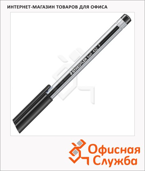 ����� ��������� Staedtler Ball F 432F, 0.3��, ������