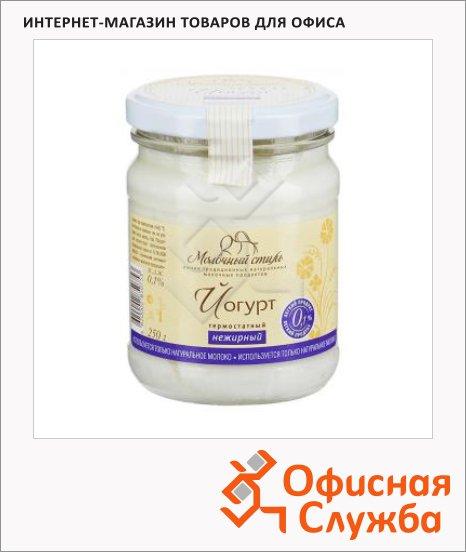 Йогурт Молочный Стиль нежирный, 0.1%, 250г