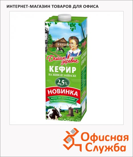 фото: Кефир Домик В Деревне 2.5% 1л