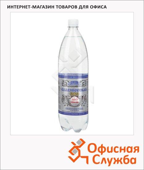 Вода минеральная Славяновская газ, 1.5л, ПЭТ