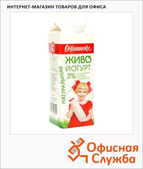 фото: Йогурт питьевой Останкинский Мк 3% натуральный 500г