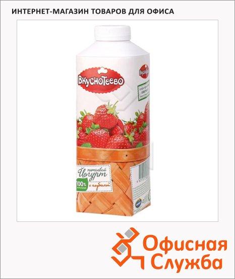 Йогурт питьевой Вкуснотеево клубника, 750г