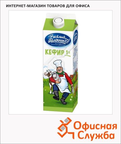 фото: Кефир Веселый Молочник 1% 950г