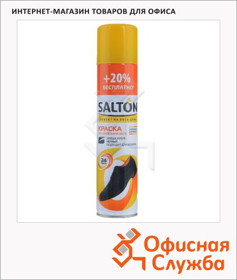 Краска для обуви Salton для замши и нубука, черная, 300мл