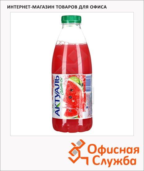 Молочносоковый напиток Актуаль на сыворотке арбуз, 930г