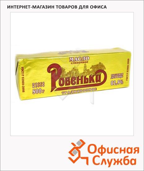 Масло сливочное Ровеньки Традиционное 82.5%, 500г