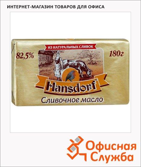 Масло сливочное Hansdorf 82.5%, несоленое, 180 г